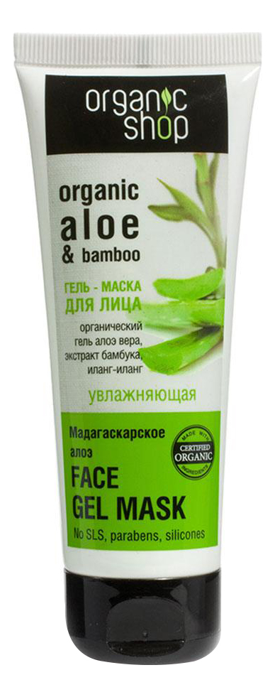 Увлажняющая гель-маска для лица Мадагаскарское алоэ Organic Aloe & Bamboo Face Gel Mask 75мл маска для лица увлажняющая lady henna маска для лица увлажняющая