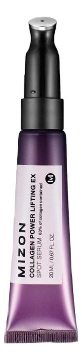 Коллагеновая точечная лифтинг-сыворотка для лица Collagen Power Lifting EX Spot Serum 20мл moistfull collagen