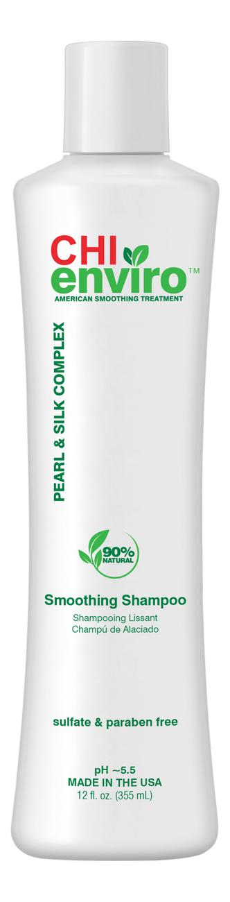 Разглаживающий шампунь Enviro Smoothing Shampoo: Шампунь 355мл шампунь коллагеновый kativa