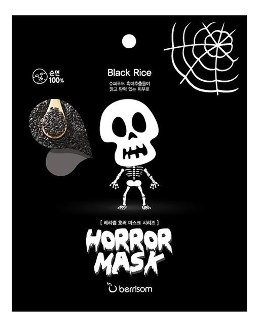 Маска тканевая для лица с экстрактом черного риса Horror Mask Series Skull Black Rice 25мл