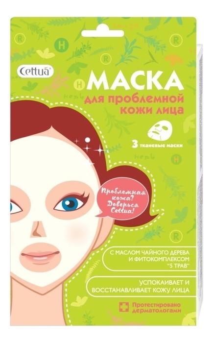 Маска для проблемной кожи лица 3шт cettua ягодная маска для лица
