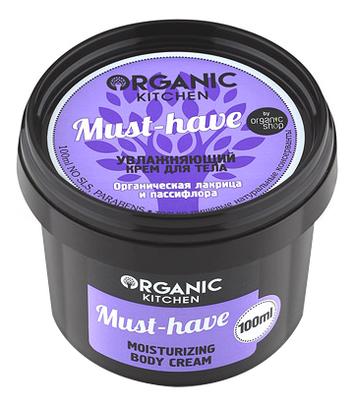 Фото - Увлажняющий крем для тела Organic Kitchen Must-Have Moisturizing Body Cream 100мл gernetic морской увлажняющий липолитический крем для тела marine body beauty cream 500 мл