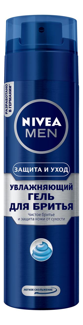 Гель для бритья увлажняющий Защита и уход Men 200мл nivea лосьон после бритья увлажняющий классический защита и уход 100 мл