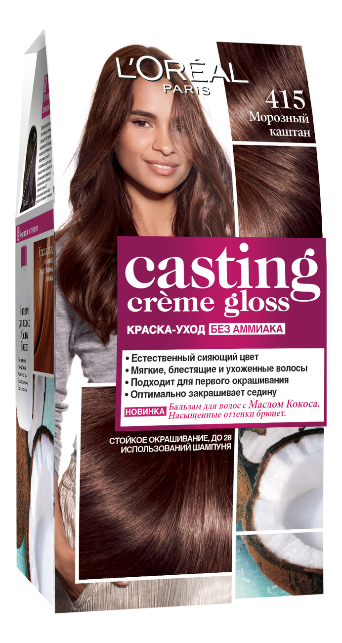 Крем-краска для волос Casting Creme Gloss: 415 Морозный каштан крем краска для волос casting creme gloss 400 каштановый