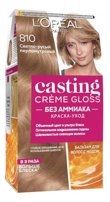 Крем-краска для волос Casting Creme Gloss: 810 Перламутровый русый l oreal краска для волос casting creme gloss 37 оттенков 254 мл 810 светло русый перламутровый