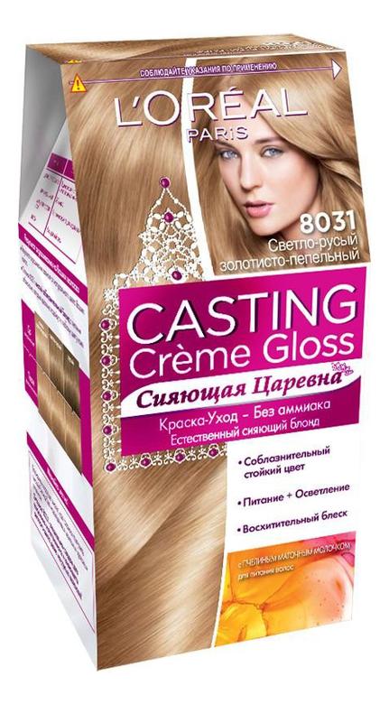 Крем-краска для волос Casting Creme Gloss: 8031 Cветло-русый золотисто-пепельный l oreal краска для волос casting creme gloss 37 оттенков 254 мл 810 светло русый перламутровый