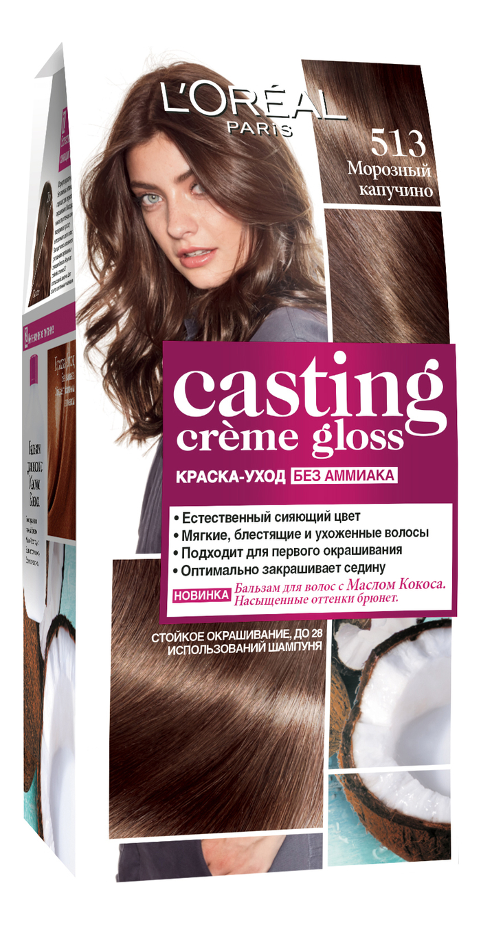 Крем-краска для волос Casting Creme Gloss: 513 Морозный капучино крем краска для волос casting creme gloss 400 каштановый