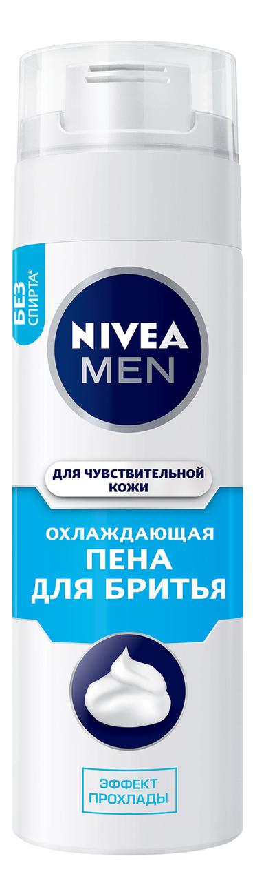 Охлаждающая пена для бритья для чувствительной кожи 200мл пена д бритья nivea охлаждающая 200мл д чувствит кожи