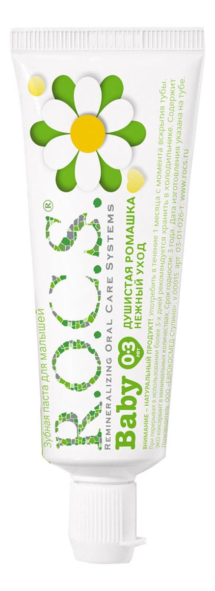 Зубная паста для детей 0-3 лет Душистая ромашка Baby 45г