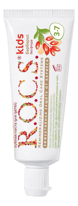 Зубная паста для детей 3-7 лет Барбарис Kids 45г зубная паста для детей 0 3 лет нежный уход baby 45г яблоко