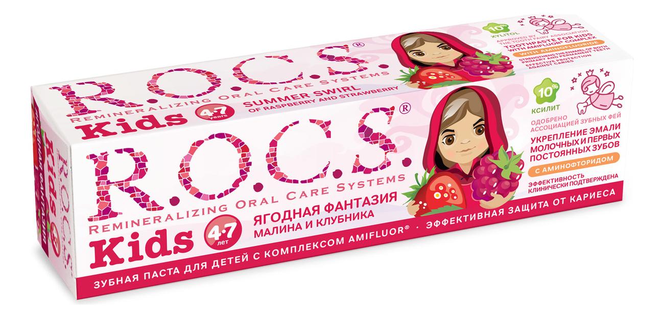 Зубная паста для детей 4-7 лет Ягодная фантазия Kids 45г (малина и клубника) зубная паста для детей 7 14лет bio