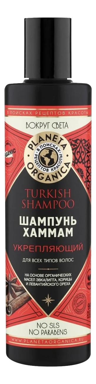 Укрепляющий шампунь-хаммам Turkish Shampoo 280мл planeta organica turkish conditioner