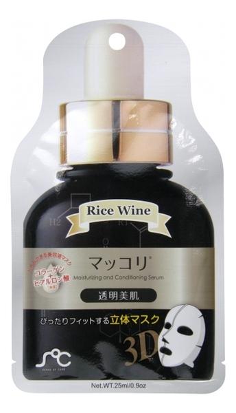 Маска-сыворотка 3D для лица с экстрактом рисового вина Rice Wine 25мл