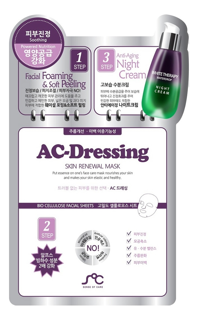 Маска для проблемной кожи лица с хауттюйнией AC-Dressing Skin Renewal Mask 25мл