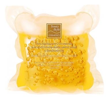 Кислородная СО2 маска для восстановления цвета лица с биозолотом Golden Brightening Oxygenation CO2 Mask 30мл beauty style лифтинг терапия snail treatment кислородная с молочком улитки 6 ампул 5мл 6 масок 30мл