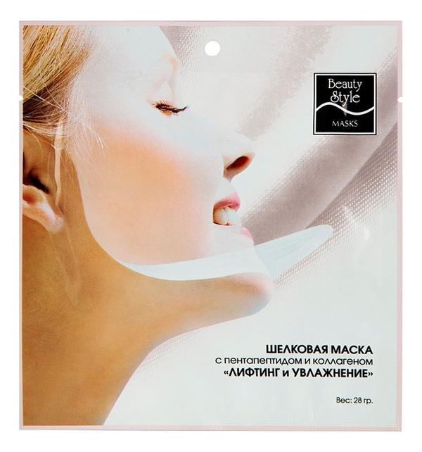 Шелковая маска для лица с пента-пептидом и коллагеном Лифтинг и увлажнение 28г шелковая маска для лица с коллагеном beauty style