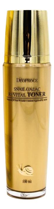 Тонер для лица с муцином улитки Snail Galac Revital Toner 130мл эмульсия deoproce snail galac