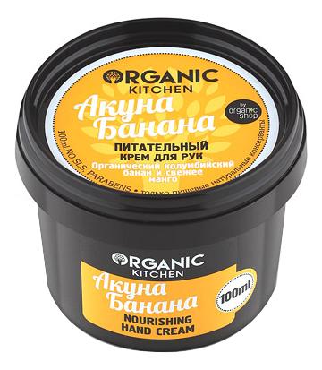 Питательный крем для рук Акуна Банана Organic Kitchen Nourishing Hand Cream 100мл