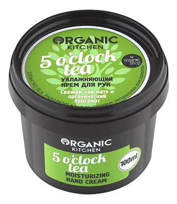 Увлажняющий крем для рук Organic Kitchen 5 OClock Tea Moisturizing Hand Cream 100мл