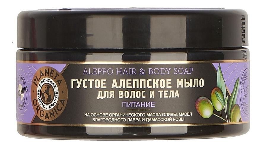 Мыло для волос и тела Густое алеппское Aleppo Hair & Body Soap 300мл недорого