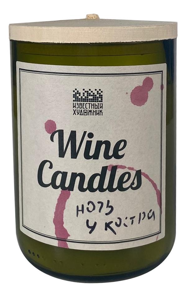 Фото - Ароматическая свеча Wine Candles 250г (ночь у костра) ароматическая свеча какао и табак свеча 250г