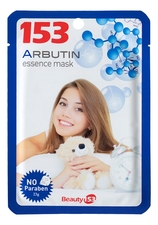 Beauty 153 Тканевая маска для лица с арбутином Arbutin Essence Mask 23г