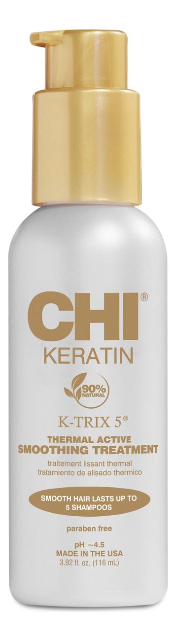 Разглаживающая эмульсия для волос с кератином Keratin K-TRIX 5 Thermal Active Smoothing Treatment 115мл