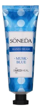 Mediheal Крем для рук Soneda Hand Cream (Musk Blue) 50мл