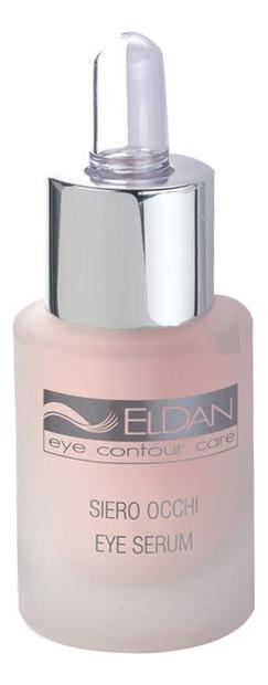 Сыворотка для области вокруг глаз Le Prestige Eye Serum 15мл