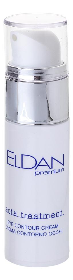 Купить Крем для контура глаз Premium Ecta Treatment Eye Contour Cream 40+ 30мл, ELDAN Cosmetics