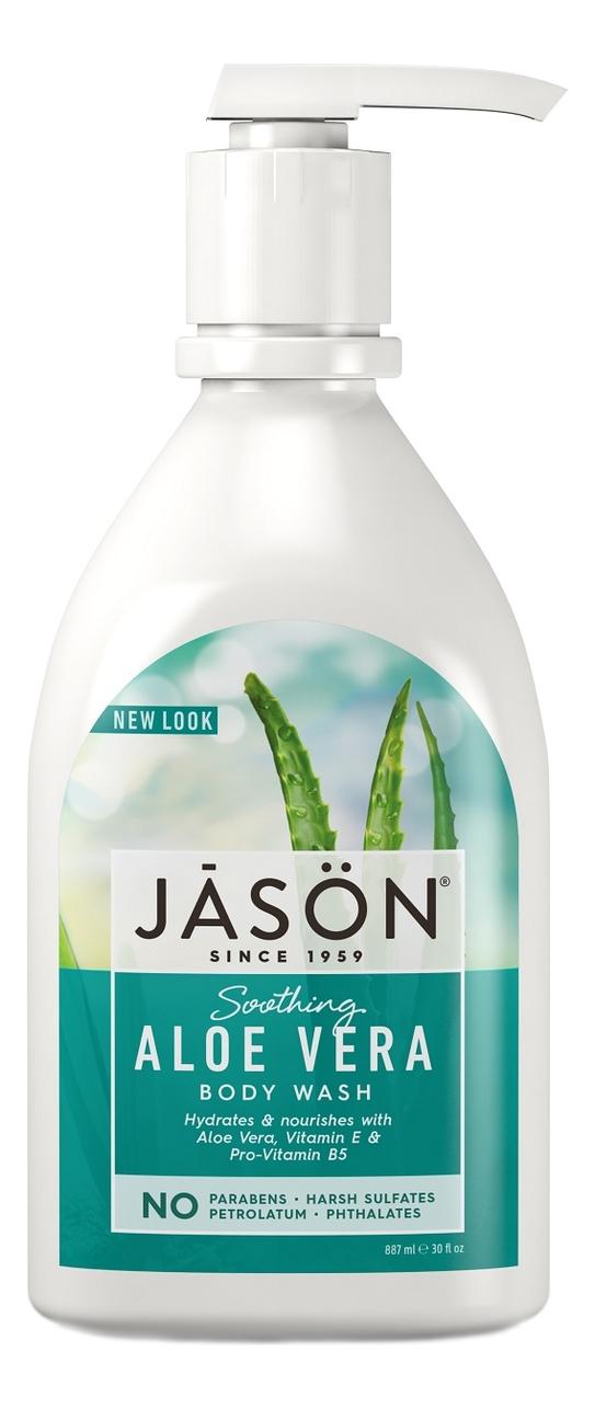 Купить Гель для душа успокаивающий с экстрактом алоэ вера Soothing Aloe Vera Pure Natural Body Wash 887мл, Jason