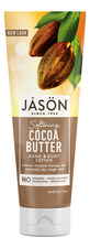Jason Лосьон для рук и тела с маслом какао Softening Cocoa Butter Pure Natural Hand & Body Lotion 227мл