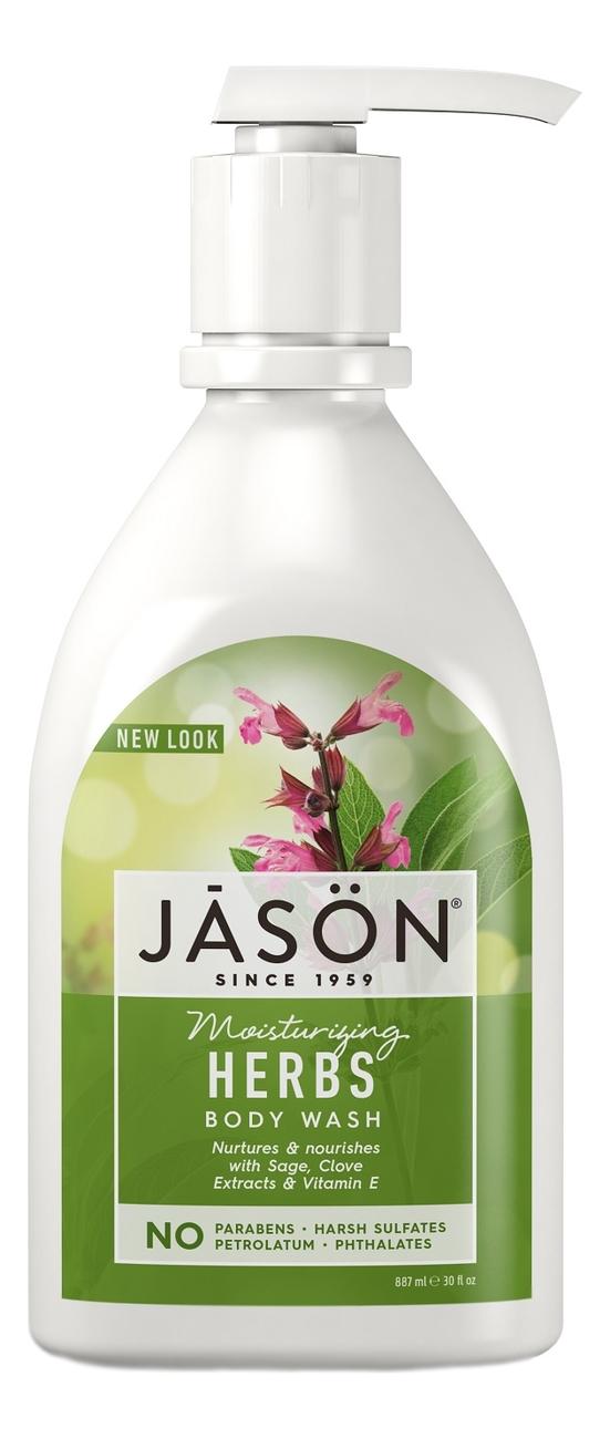 Купить Гель для душа увлажняющий с экстрактами трав Moisturizing Herbs Pure Natural Body Wash 887мл, Jason
