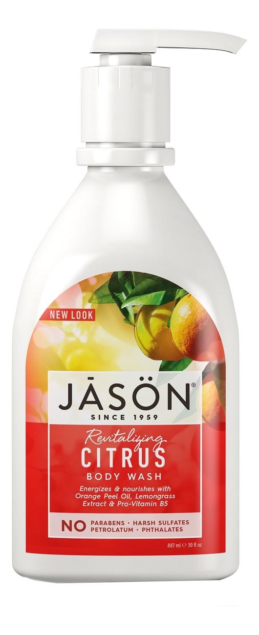 Купить Гель для душа оздоравливающий с экстрактом цитруса Revitalizing Citrus Pure Natural Body Wash 887мл, Jason