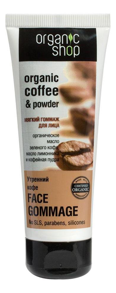 Мягкий гоммаж для лица Утренний кофе Organic Coffee & Powder Face Gommage 75мл