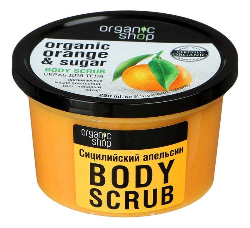 Скраб для тела Сицилийский апельсин Organic Orange & Sugar Body Scrub 250мл скраб для тела love me bubble sugar body scrub floral bouquet 250мл