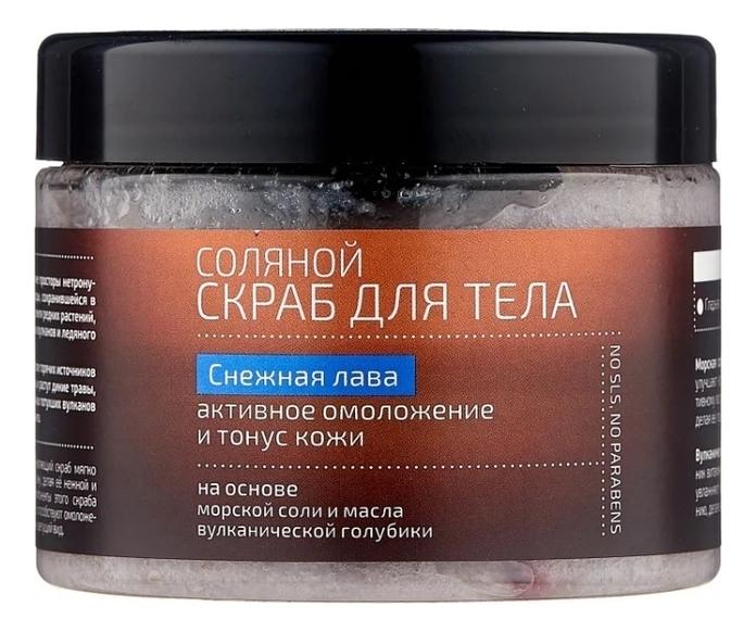 Купить Скраб соляной для тела Снежная лава Natura Kamchatka 300мл, Natura Siberica