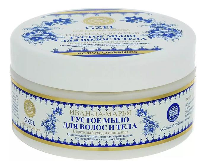 Густое мыло для волос и тела Иван-да-Марья Gzel 300мл