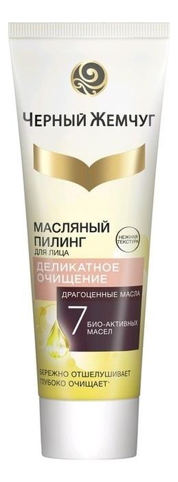 Купить Масляный пилинг для лица Деликатное очищение 80мл, Черный Жемчуг