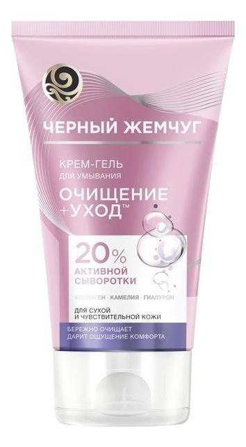 Купить Крем-гель для сухой и чувствительной кожи лица Очищение + Уход 120мл, Черный Жемчуг