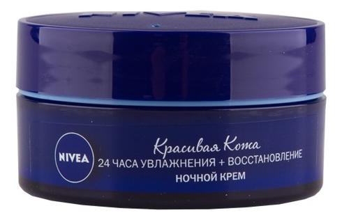 Купить Ночной крем для лица восстанавливающий Красивая кожа 50мл, NIVEA