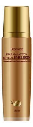 Эмульсия для лица с муцином улитки Snail Galac-Tox Revital Emulsion 130мл эмульсия deoproce snail galac