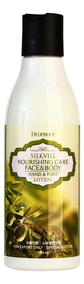 Питательный лосьон для ног и рук Silkvill Nourishing Care Face & Body Hand Foot Lotion 200мл