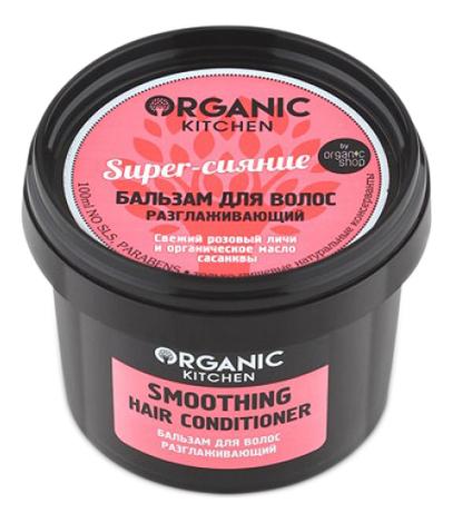 Бальзам для волос Разглаживающий Super-сияние Organic Kitchen Smoothing Hair Conditioner 100мл бальзам organic shop organic kitchen root lifting hair conditioner wow объем объем 100 мл