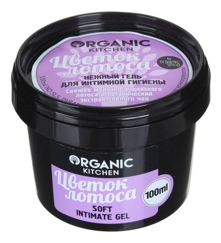 Нежный гель для интимной гигиены Цветок лотоса Organic Kitchen Soft Intimate Gel 100мл