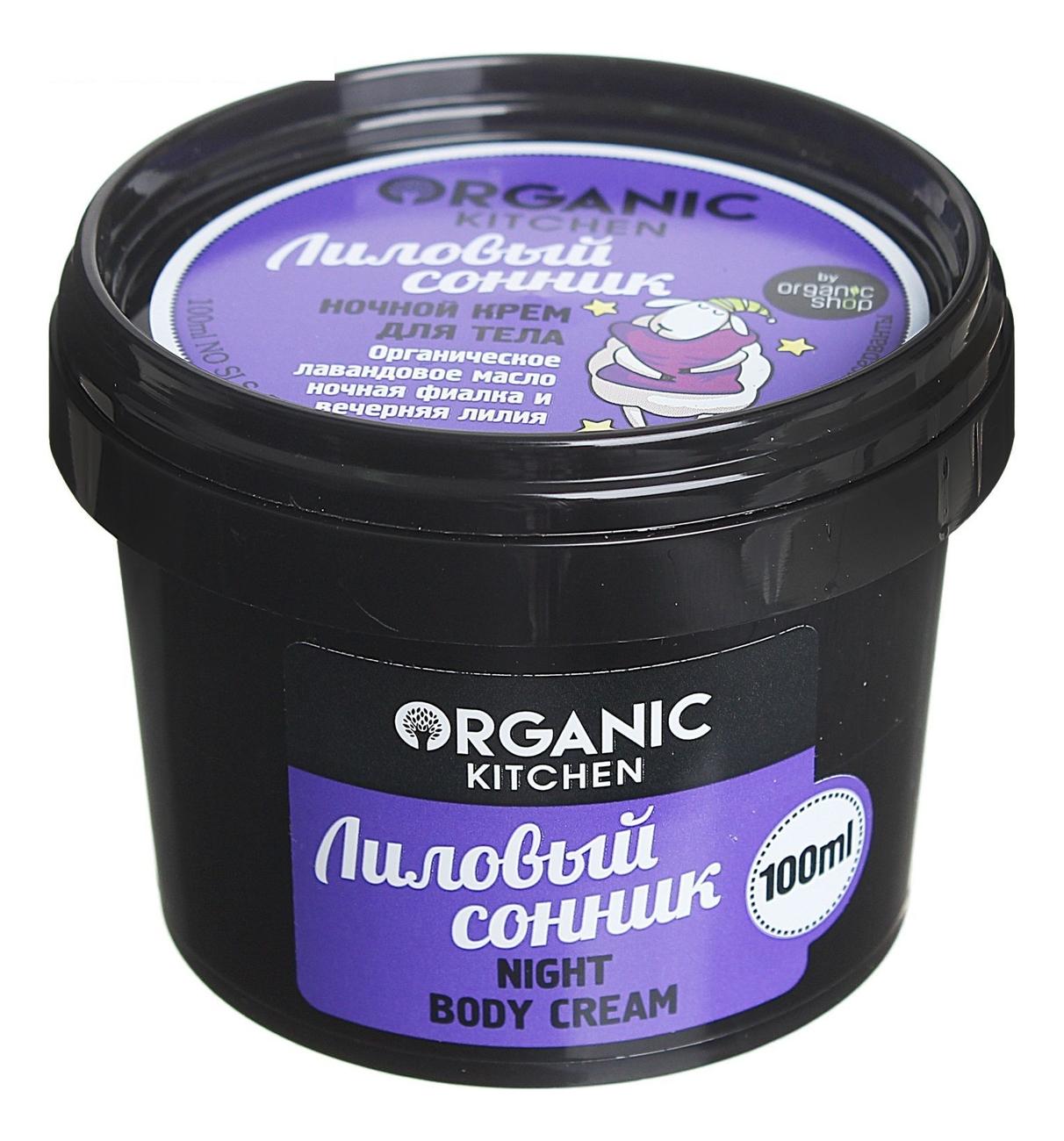 Ночной крем для тела Лиловый сонник Organic Kitchen Night Body Cream 100мл крем для тела ночной natural project