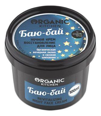 Ночной крем-восстановление для лица Баю-бай Organic Kitchen Revitalizing Night Face Cream 100мл