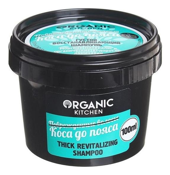 Густой восстанавливающий шампунь Коса до пояса Organic Kitchen Thick Revitalizing Shampoo 100мл organic shop шампунь густой увлажняющий organic kitchen имбирная корона 100 мл