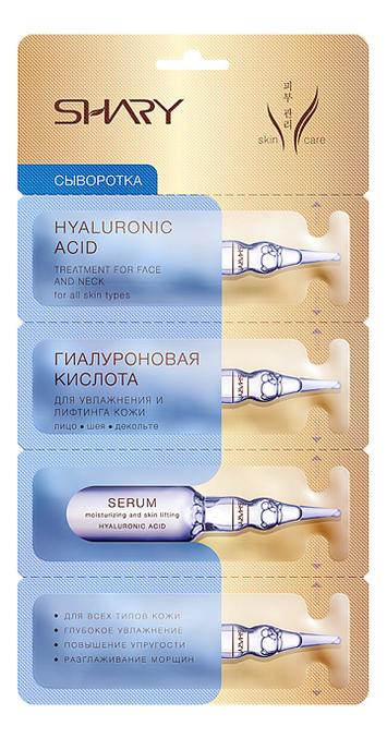 Сыворотка Гиалуроновая кислота для увлажнения и лифтинга кожи лица Visage Hyaluronic Acid 4*2г фото