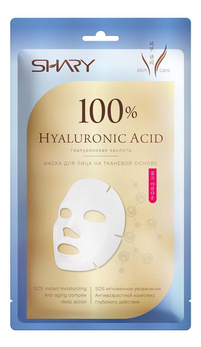 Купить Тканевая маска для лица 100% Гиалуроновая кислота Perfect Solution Hyaluronic Acid 20г, SHARY